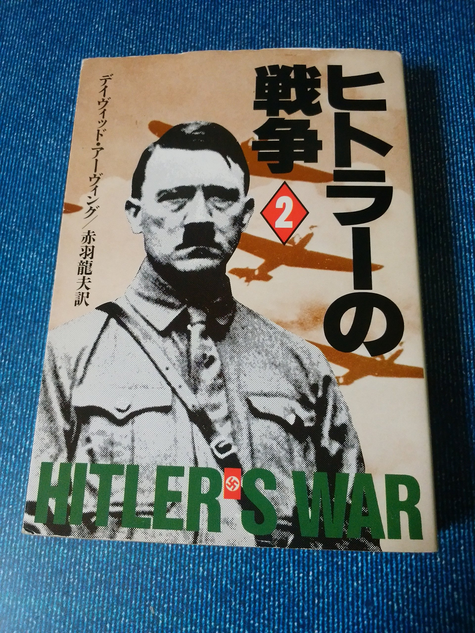 ヒトラーの戦争〈2〉 (ハヤカワ...