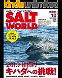 SALT WORLD(ソルトワールド) 2015年10月号 Vol.114[雑誌]