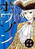 ポワソン プチキス(5)寵姫ポンパドゥールの生涯 (Kissコミックス)