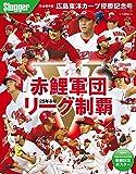 広島東洋カープ優勝記念号 2016年 10 月号 [雑誌]: SLUGGER 増刊
