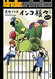 インコ様々 おかわり (ぶんか社コミックス)