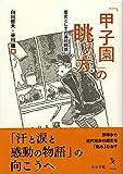 「甲子園」の眺め方: 歴史としての高校野球