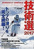 DVD 第54回全日本スキー技術選手権大会 技術選2017 (<DVD>)
