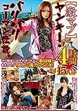 【激マブ】ヤンキー・バリバリコーマン伝説。そう簡単にはヤれそうもない最凶娘がまさかのハニカミ鬼カワSEX! 4時間15人SP [DVD]