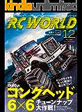 RC WORLD(ラジコンワールド) 2017年12月号 No.264[雑誌]