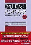 経理規程ハンドブック(第9版)