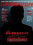 日本映画magazine Vol.29 (OAK MOOK 448)