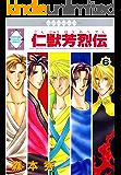 仁獣芳烈伝(6) (冬水社・いち*ラキコミックス)