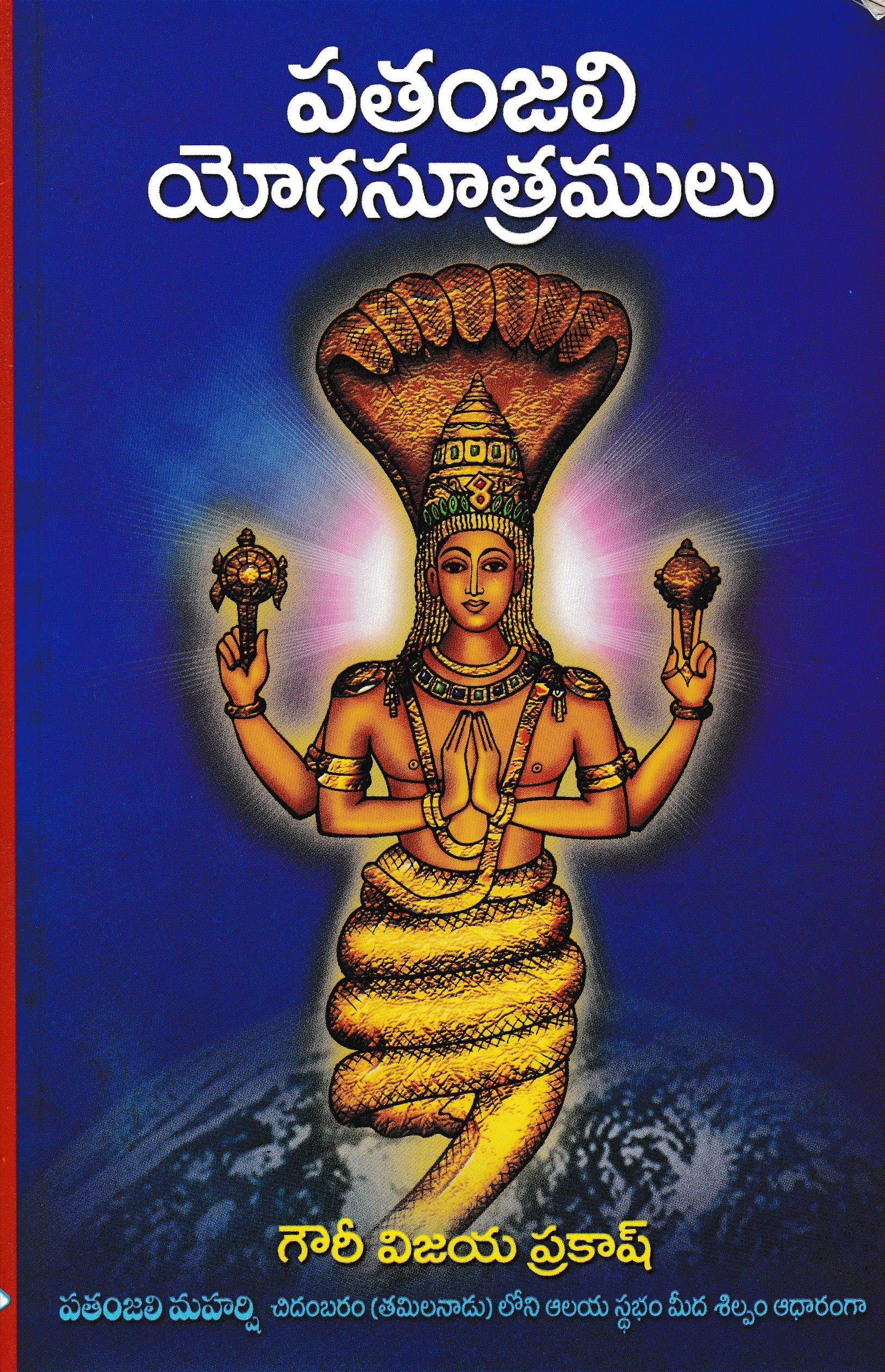Buy Patanjali Yoga Sutras Telugu Book Online At Low Prices In India Patanjali Yoga Sutras Telugu Reviews Ratings Amazon In