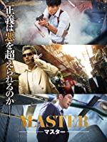 MASTER/マスター(吹替版)