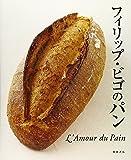 フィリップ・ビゴのパン―L'Amour du Pain