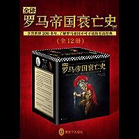 全译罗马帝国衰亡史(读客熊猫君出品,套装全12册。一部横跨1300年,囊括政治、经济、军事、文化,全方面讲述罗马帝国由盛而衰的恢弘史诗。)