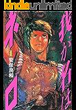 我が名はネロ 1 (文春デジタル漫画館)