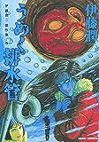 伊藤潤二傑作集(8) うめく排水管 (朝日コミックス)