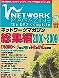 NETWORK MAGAZINE the DVD Complete ネットワークマガジン総集編2000~2009