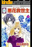 悪花救世主(1) (冬水社・いち*ラキコミックス)