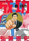 成功 島耕作 (モーニングコミックス)