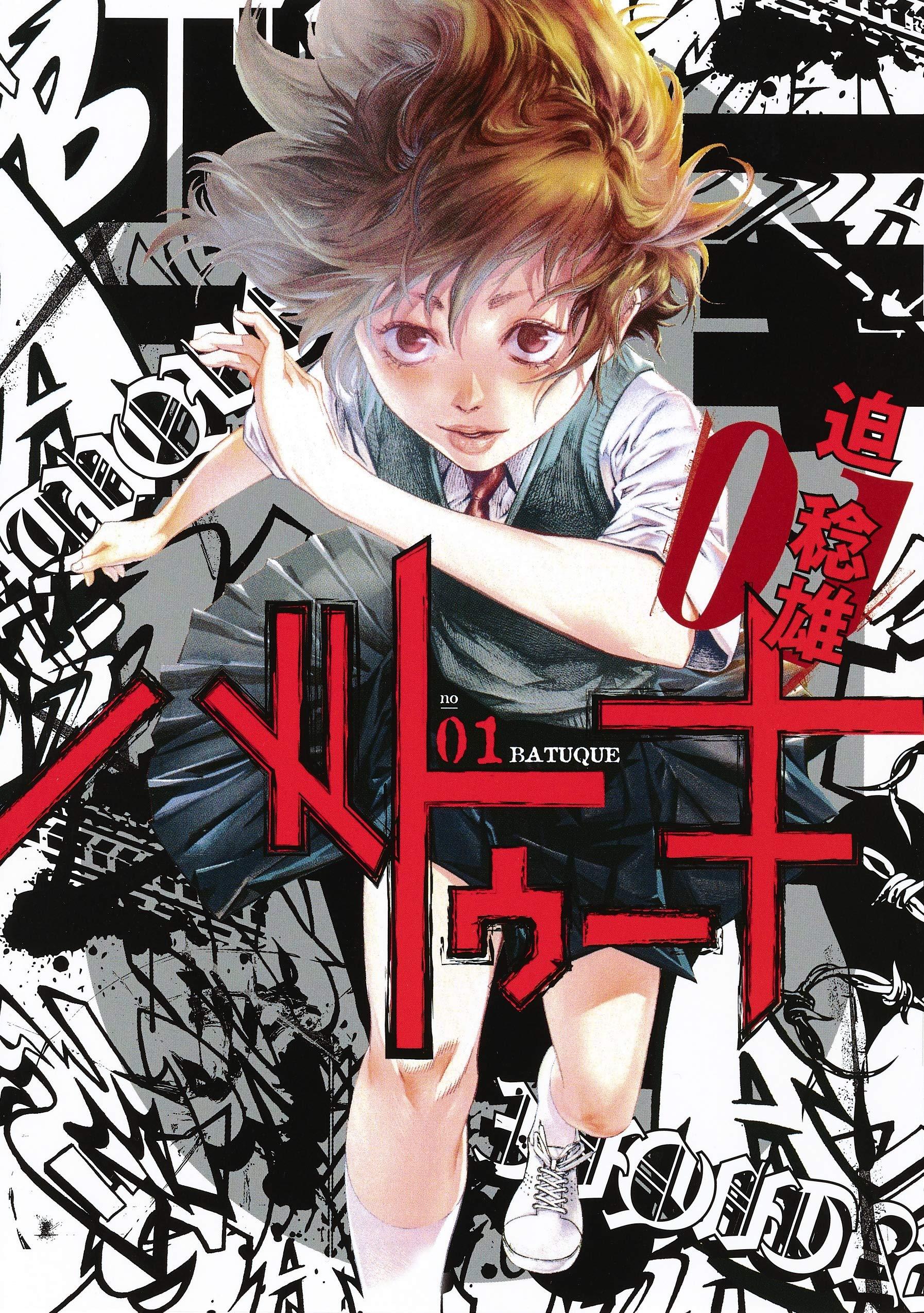 バトゥーキ 1 (ヤングジャンプコミックス) | 迫 稔雄 |本 | 通販 | Amazon