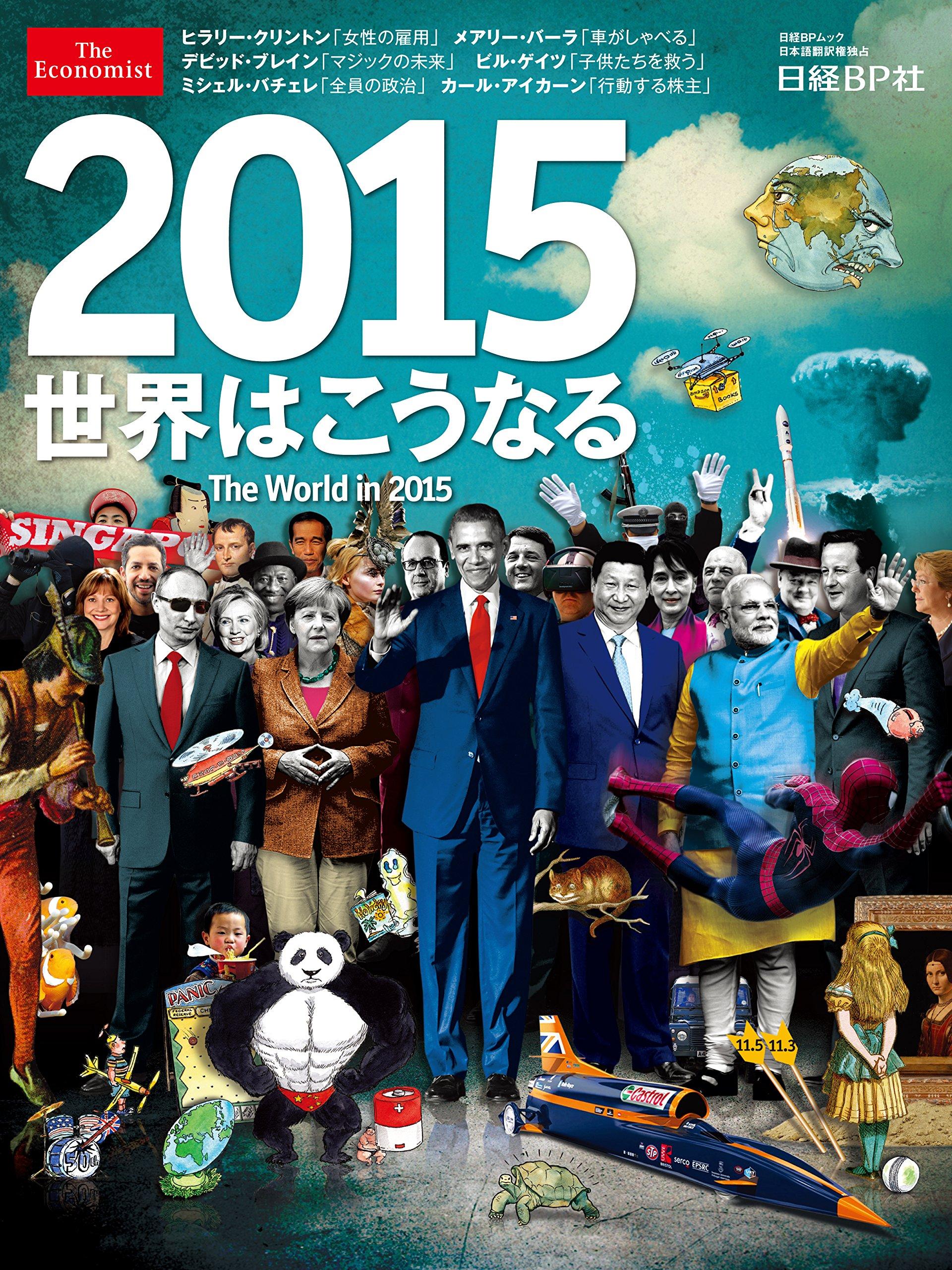 2015 世界はこうなる The World in 2015