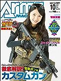 月刊アームズマガジン2017年10月号 [雑誌]