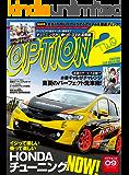 Option 2 (オプション2) 2014年 9月号 [雑誌] Option2