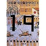 完全版 1★9★3★7 イクミナ (上) (角川文庫)