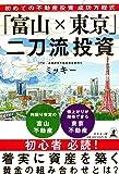 初めての不動産投資 成功方程式 「富山×東京」二刀流投資