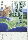 前方後円墳と東国社会: 古墳時代 (古代の東国)