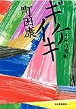 ギケイキ:千年の流転
