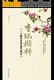 杏坛撷粹:三十载中学历史教学智慧