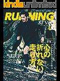 Running Style(ランニング・スタイル) 2015年4月号 Vol.73[雑誌]