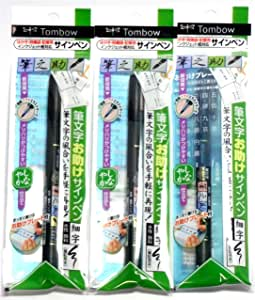 Tombow Fudenosuke Brush Pen Soft, 3 pens per Pack (Japan import) [Komainu-Dou Original Package] by Tombow: Amazon.es: Oficina y papelería