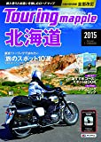 ツーリングマップル 北海道 2015 (ツーリング 地図 | マップル)