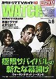 海外ドラマTVガイド WATCH Vol.6 (TOKYO NEWS MOOK 503号)