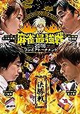 麻雀最強戦2016 プレミアトーナメント決勝戦 [DVD]