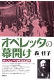 オペレッタの幕開け: オッフェンバックと日本近代