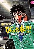 びったれ!!!(3)(完結)(ヤングチャンピオン・コミックス)