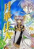 月華佳人(ルーメン・ルーナエ)(5) (ウィングス・コミックス)
