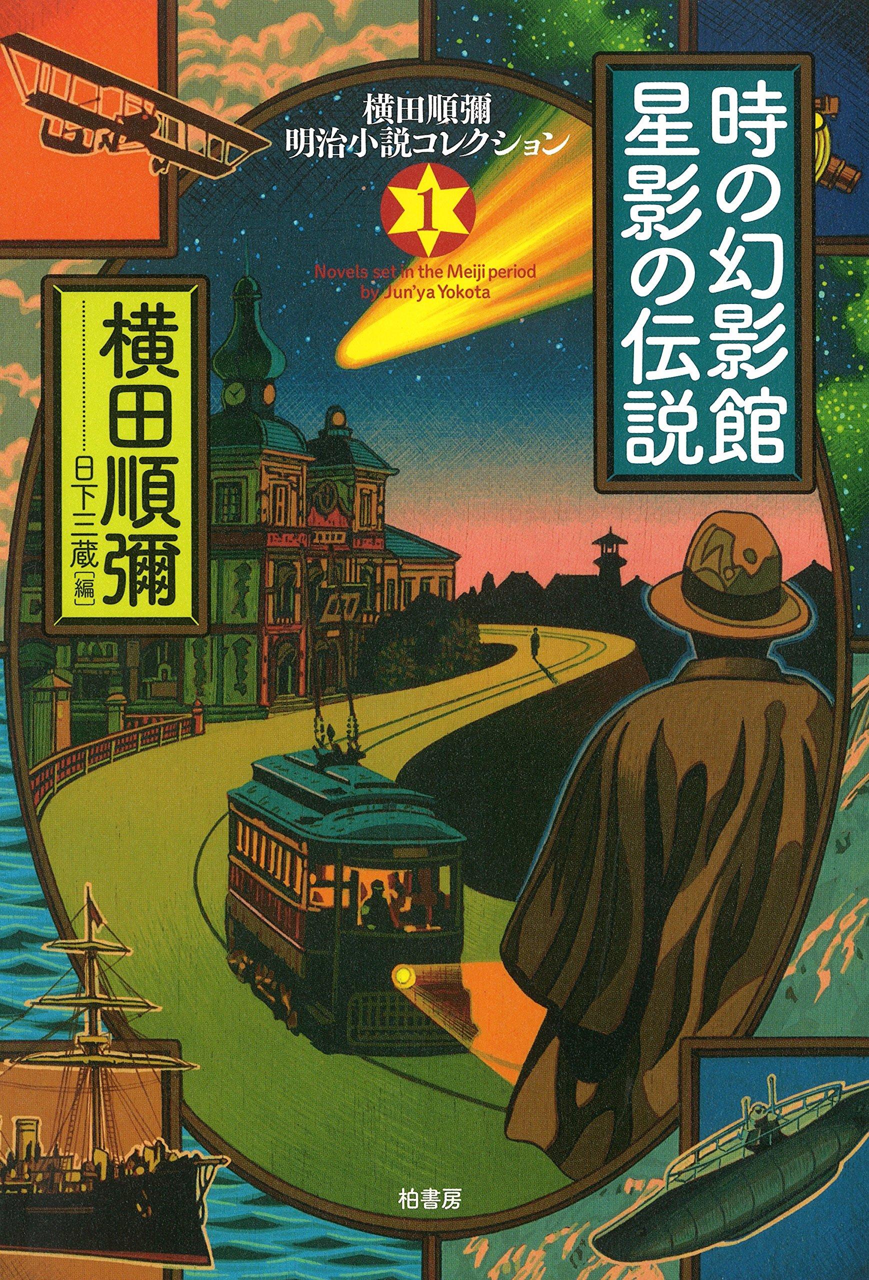 時の幻影館・星影の伝説 (横田順...
