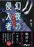 実話ホラー 幻夜の侵入者 (だいわ文庫 I 322-2)