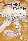 女と味噌汁 (集英社文庫)