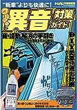 オートメカニック増刊2019年9月号 (クルマの異音対策ガイド)