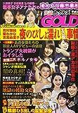実話ナックルズGOLD Vol.2 (ミリオンムック)