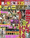 スーパー写真塾 2012年 07月号 [雑誌]