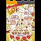 LDK (エル・ディー・ケー) 2019年12月号 [雑誌]