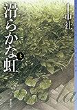 滑らかな虹 上 (ミステリ・フロンティア)