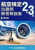航空検定2級/3級 出題例・解答解説集 第2版