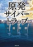 原発サイバートラップ (集英社文庫)