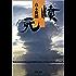 憤死 インパール4 (文春文庫)