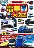 DVD付き 電車ひみつ大図鑑 (こども写真ひゃっか)